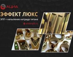 Купола: нитрид титана или сусальное золото?